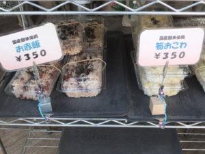 定番の「お赤飯」に本日の日替わりおこわも販売しております