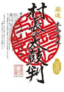 村長の太鼓判コシヒカリ(特別栽培米)