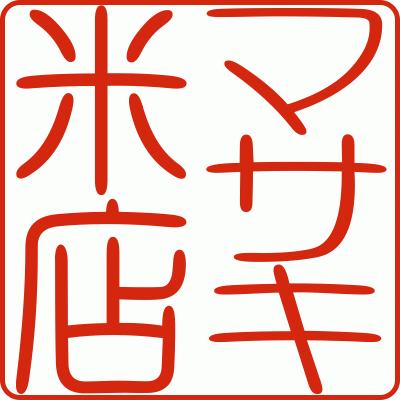 マサキ米店